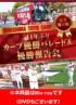 「完全保存版 41年ぶりカープ優勝パレード&優勝報告会」Blu-ray