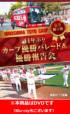 「完全保存版 41年ぶりカープ優勝パレード&優勝報告会」DVD