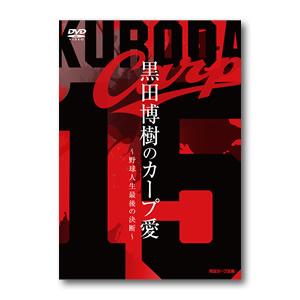 黒田博樹のカープ愛 〜野球人生最後の決断〜