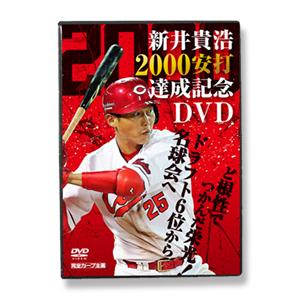 新井貴浩 祝!2,000安打達成記念DVD